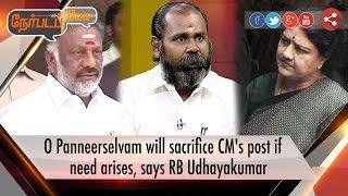 Nerpada Pesu 19-12-2016 O Panneerselvam will sacrifice CM's post if need arises – Puthiya Thalaimurai tv Show