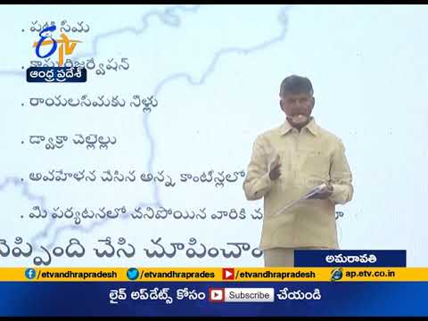 Fulfilled More than the Promises Made | Chandrababu in His PowerPoint Presentation