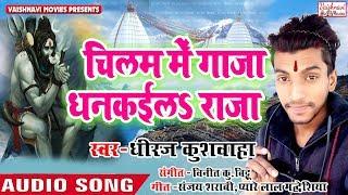 New Bolbum Song 2018    Chilam Me Ganja Dhankaile Raja    Dheeraj Kushwaha    Dj Remix Bolbum Song