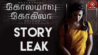 Kolamaavu Kokila [CoCo] - Story Leaked   Nayanthara   Anirudh   Nelson   Lyca Productions   HT 77