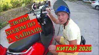 VLOG Взяли скутер в аренду Едем в Санью своим ходом Покупки в ТЦ Ананас MINISO Китай 2020 Санья