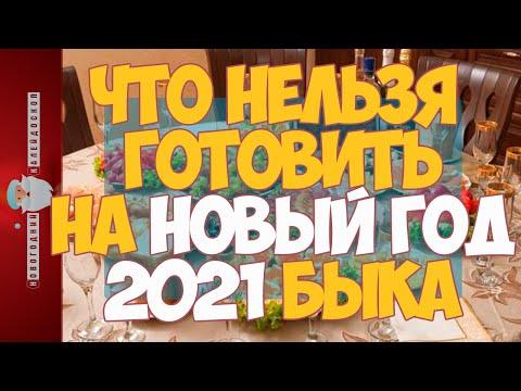 Что нельзя готовить на Новый год 2021 Быка