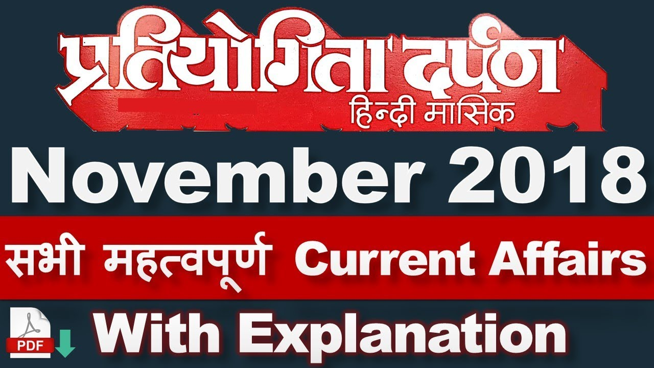 Pdf in 2014 pratiyogita december darpan hindi