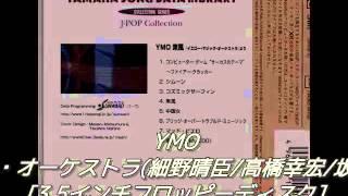 YMO 東風「イエロー・マジック・オーケストラ」より YSD-153 [3.5インチ...