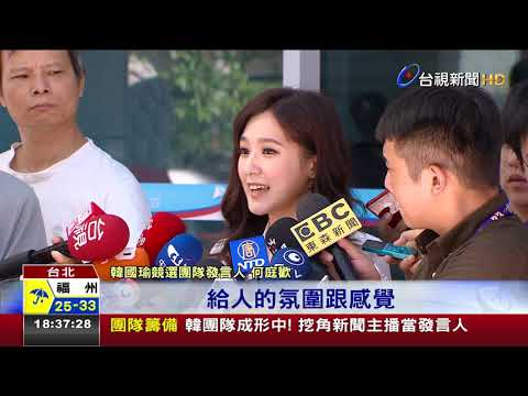 韓國瑜競選團隊成形前新聞主播任發言人