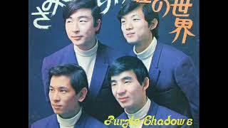 パープル・シャドウズPurple Shadows/③さみしがりや (1968年11月25日...