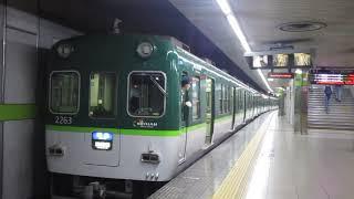 [京阪電車]京阪2200系2217F日中の準急運用 出町柳駅
