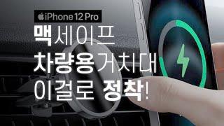 아이폰12 맥세이프 차량용 충전 거치대! 전 이 제품이…