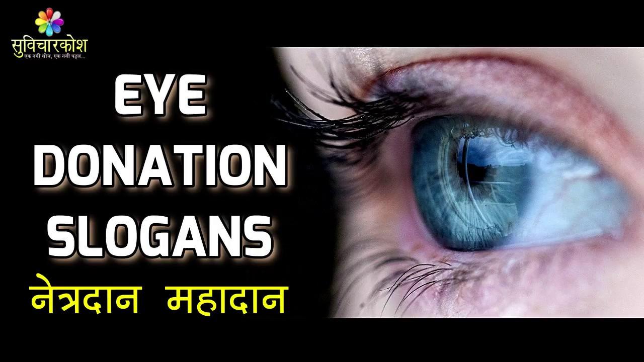 Eye Donation Slogans | नेत्रदान श्रेष्ठदान स्लोगन्स व प्रेरक विचार