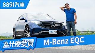 百年經驗的差距到底有多大?M-Benz EQC讓阿基拉被蓋布袋也能微笑比讚? 8891汽車