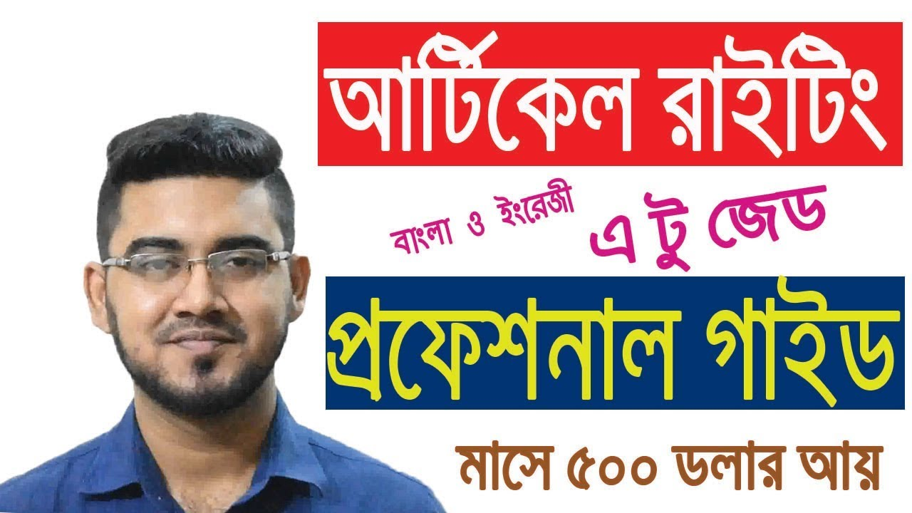 Article Writing A to Z Professional Guide | মাসে ২৫ হাজার থেকে ৪০ হাজার টাকা আয় * Exclusive* 2019