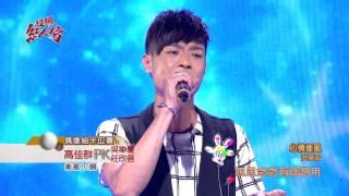 104.07.12 超級紅人榜 高佳群─心情像風(洪榮宏)