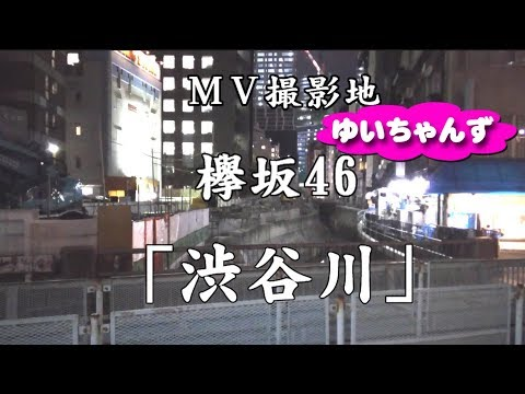 撮影地 欅坂46「渋谷川」