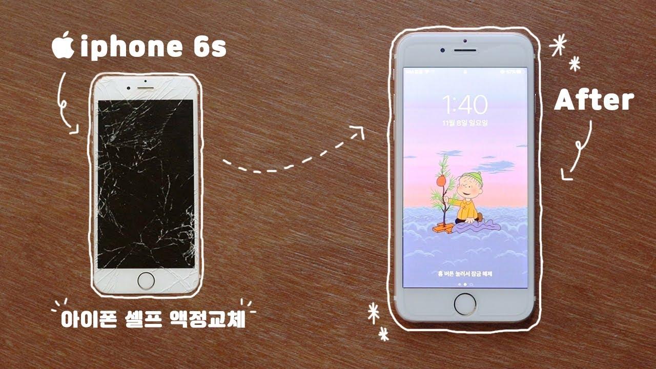 아이폰 깨진 액정 직접 교체하는 법 | 아이폰6s 자가수리 꿀팁🍎