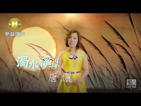 【MV大首播】唐儷-濁水溪岸(官方完整版MV) HD【三立『戲說台灣』片尾曲】