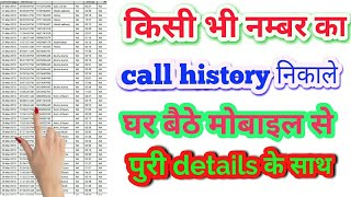 How to get Call Details of any Number, Kisi Bhi Number Ki Call Detail Kaise Nikale , mubble app 2018
