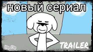 """( Animation) трейлер к новому сериалу """" Dog  dog dog"""""""