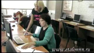 Курсы в Нижнем Новгороде Учебный центр Эталон.avi
