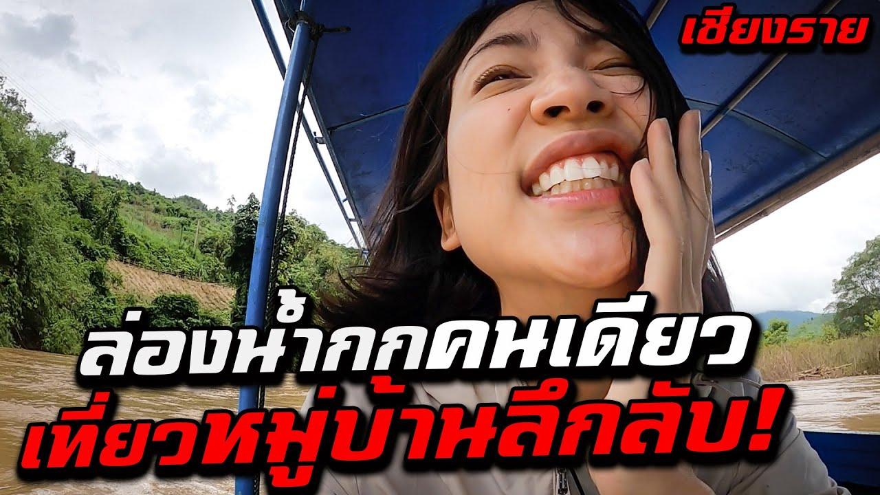 เชียงราย- ล่องแม่น้ำกกคนเดียว ไปค้างหมู่บ้านลึกลับ Ep.1I Boat Ride to The Secret Village, Chiang Rai