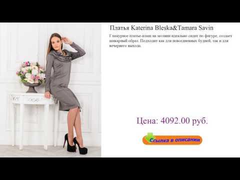 Платья Katerina Bleska&Tamara Savin женские летние платья и сарафаны