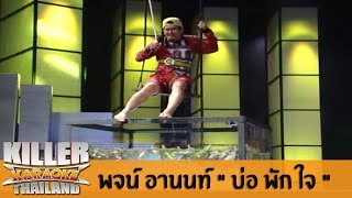 "Killer Karaoke Thailand ""CELEBRITY PARTY"" - พจน์ อานนท์ ""บ่อ พัก ใจ"" 10-02-14"