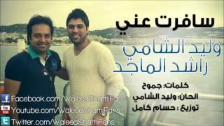 وليد الشامي راشد الماجد سافرت عني