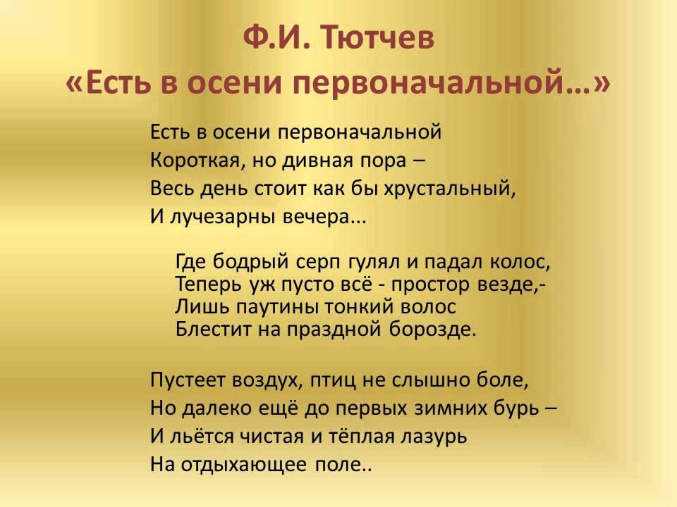 sochinenie-osenniy-les-10-klass