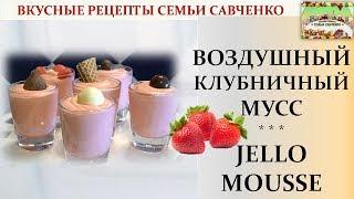 Десерт МУСС со сливками Праздничный стол Strawberry jello cups рецепты Савченко