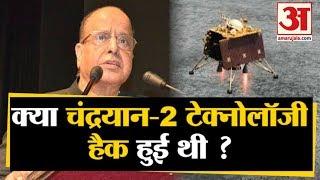 Chandrayaan 2 पर पूर्व ISRO चीफ Kasturirangan ने कहा, Technology Hack हुई या नहीं ये जांच का विषय
