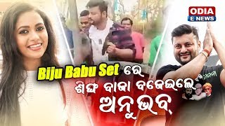 Anubhav Mohanty Playing Singha Baaja on Shooting Set - Biju Babu | Anubhav & Supriya