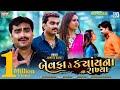 Jignesh Barot - Bewafa Te Kyayna Na Rakhya   Full   Latest Gujarati Sad Song   @RDC Gujarati