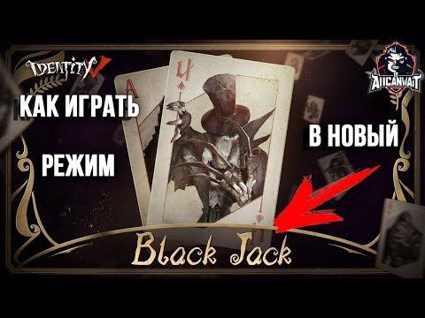 Как играть в  BlackJack или Черный Джек в игре Identity V!
