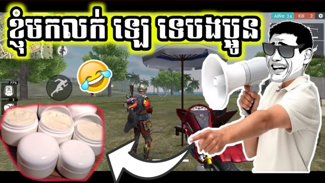 28 93 MB) The man sell Body lotion in free fire funny video