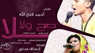 احمد فتح الله و انصاف مدني أغنية صح ولا لا New 2016