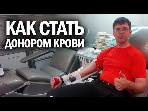 Как стать донором крови и сдать кровь в первый раз | Канал Kotov Live