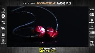พรีวิว : หูฟัง Kinera V2