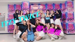 itzy x TWICE JYP family