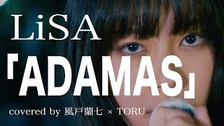 "Sword Art Online: Alicization Openning Theme ""ADAMAS"" covered by TORUSTUDIO -Singer: Rana Kazato"