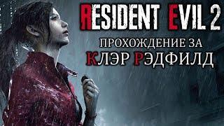 Прохождение Resident Evil 2 Remake [Сценарий за Клэр]