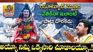 Ayya Ninnu Okkasari Chudali | Mallanna Bhakthi Songs | Srisaila Mallanna Songs | Mallikarjuna Songs