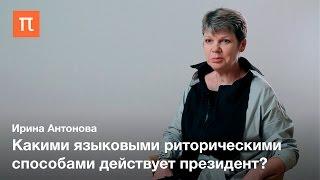 Риторическое президентство - Ирина Антонова