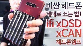 비싼 헤드폰을 제대로 쓰는 법! ifi xDSD / xCAN 헤드폰 앰프 feat. iEMatch (+할인이벤트)