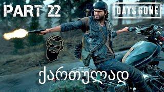 DAYS GONE PS4 ქართულად ნაწილი 22 ბეჭედი