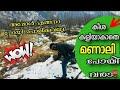 manali budget trip rate only at 5500 malayalam video