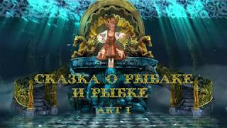 """Мировая премьера балета """"Сказка о рыбаке и рыбке"""". Акт 1"""