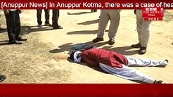 [Anuppur News] In Anuppur Kotma, there was a case of heart attacking / THE NEWS INDIA