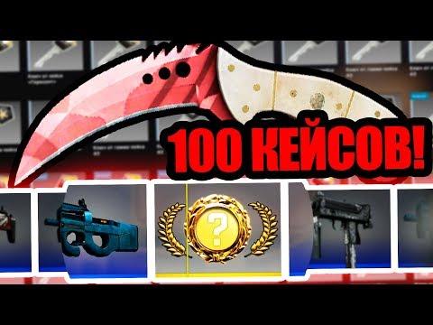 ВЫБИВАЮ ТОПОВЫЙ КОГОТЬ УБИЙСТВО ЗА 50 000 РУБЛЕЙ В CS:GO! ОТКРЫВАЮ 100 КЕЙСОВ В КСГО