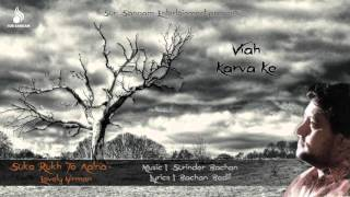 Viah Karva Ke | Lovely Nirman | Surinder Bachan | New Punjabi Songs 2016  | Sur Sangam Entertainment