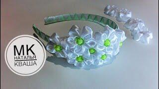 Ободок с цветами из атласной ленты 2,5 см своими руками для начинающих МК Наталья Кваша. DIY-PAP