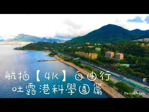 【大埔區科學園】香港踩單車必去處(吐露港) 航拍[4K]精選自由行 MemoChips